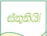 Thank you Sadaharitha Plantation