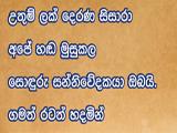 Ranjith Siyabalapitiya Political
