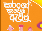 Saranga Nawen Avith Lions Club of Colombo
